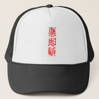 "Aku Soku Zan ""Kill Evil Quickly"" Cap"