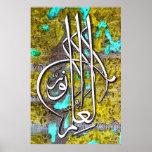 al ilmu noorun Islamic Poster