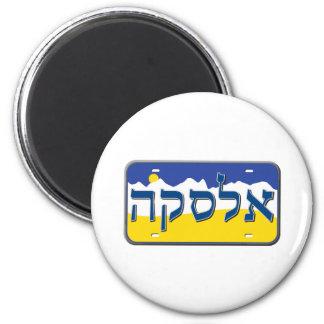 Alaska License Plate in Hebrew Refrigerator Magnets