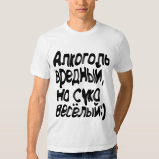 Alcohol and dissatisfaction are unhealthy t shirt