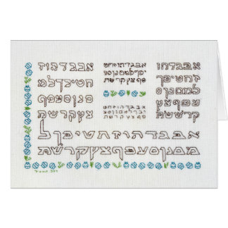 Alef Bet: Hebrew alphabet card, blue Card