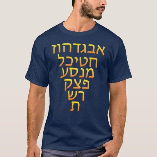 AlephBeit T-Shirt