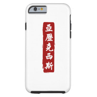 Alexis Translated to Beautiful Chinese Glyphs Tough iPhone 6 Case