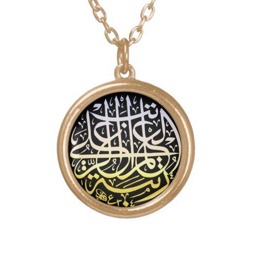 Alhamdulillah Islam Muslim Calligraphy Custom Necklace