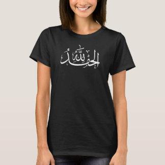 Alhamdulillah Islam Muslim Womens Dark T-Shirt