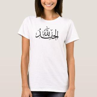 Alhamdulillah Islam Muslim Womens T-Shirt