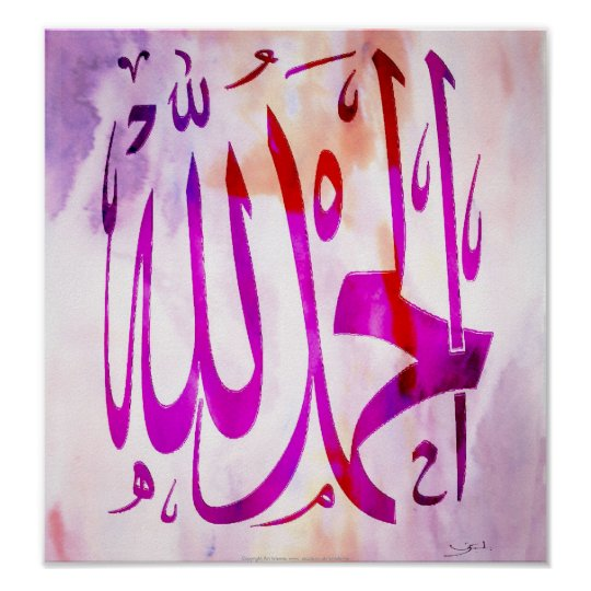 AlhamduLillah Islamic art watercolour Poster