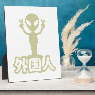 Alien Gaijin ~ Kanji Nihongo / Japanese Language Plaque