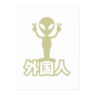 Alien Gaijin ~ Kanji Nihongo / Japanese Language Postcard