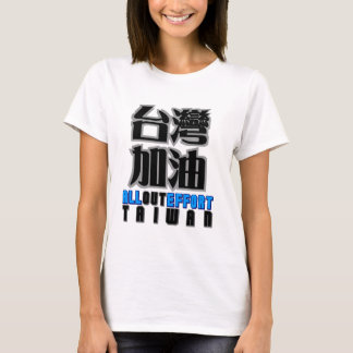 all out effort for Taiwan , I love Taiwan T-Shirt