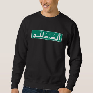 All Praise to Allah, Road Sign, Brunei Sweatshirt