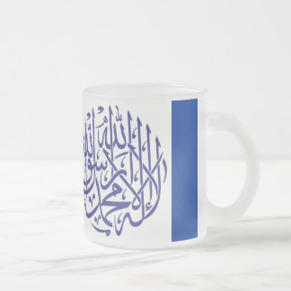 Allah Alhamdulillah Islam Muslim Calligraphy Frosted Glass Coffee Mug