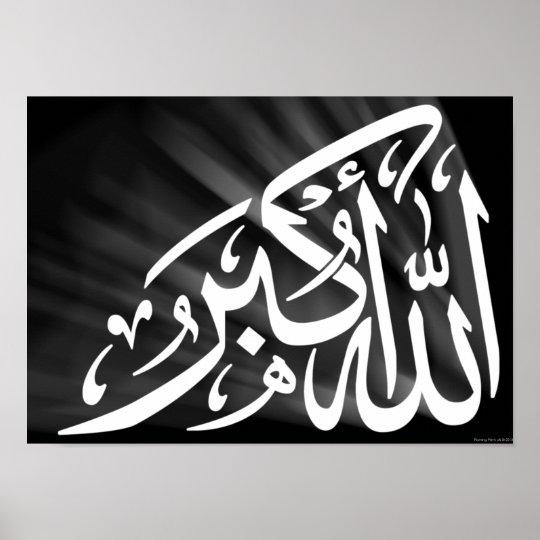 Allah-O-Akbar Calligraphy White Light Islamic Art Poster