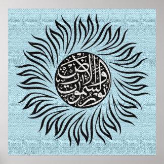 Allahu noorussamawati wal ard islamic poster