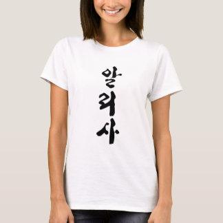 Alyssa 알리사 T-Shirt