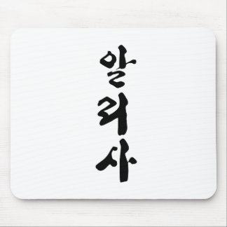 Alyssa written in Korean calligraphy. Mouse Mat