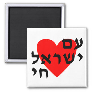 Am Yisrael Chai Square Magnet