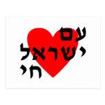 Am Yisrael Chai Postcards