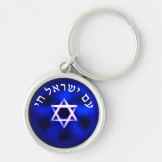 Am Yisrael Chai Silver-Colored Round Key Ring