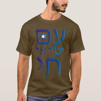 am Yisrael Chai T-Shirt