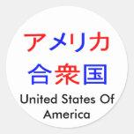 America in Kanji Round Stickers