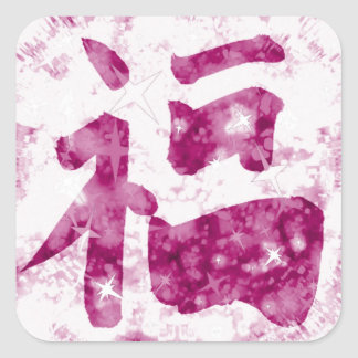 Amethyst Chinese good luck kanji sparkly sticker