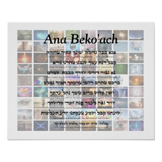 Ana Beko'ach - 42 letter Name of God