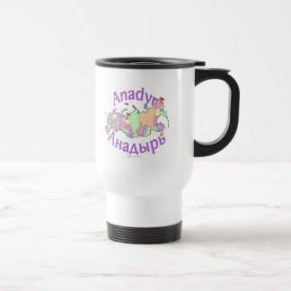 Anadyr Russia Stainless Steel Travel Mug
