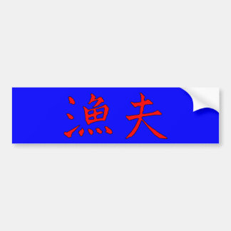 Angler Red-Black Chinese Characters The MUSEUM Bumper Sticker