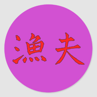 Angler Red-Black Chinese Characters The MUSEUM Stickers