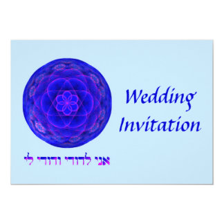 Ani L'dodi... Wedding 5x7 Paper Invitation Card