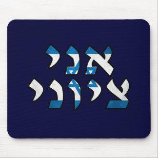 Ani Tzioni = I am a Zionist Mouse Mat