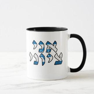 Ani Tzioni = I am a Zionist Mug