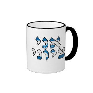 Ani Tzioni = I am a Zionist Ringer Coffee Mug