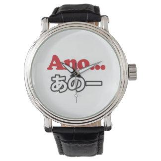 Ano... (Japanese for Umm...I Was Thinking) Wristwatches