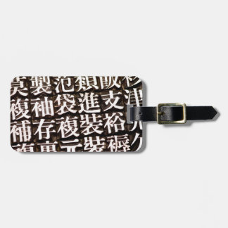 Antique Chinese Letterpress type Luggage Tag
