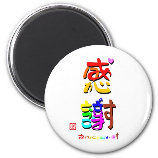 Appreciation thank you 2 (color sign shadow) 6 cm round magnet