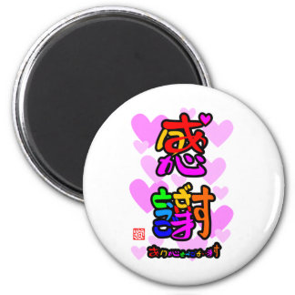 Appreciation thank you 2 hearts (color sign) 6 cm round magnet
