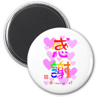 Appreciation thank you 2 hearts (color sign edge n 6 cm round magnet