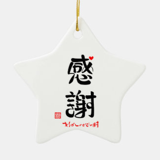 Appreciation thank you (new) (marking red heart) ceramic star decoration