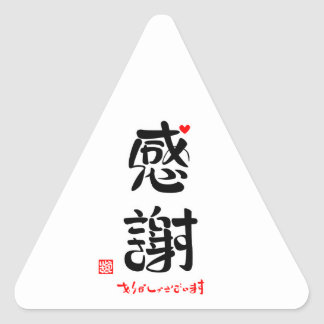 Appreciation thank you (new) (marking red heart) triangle sticker