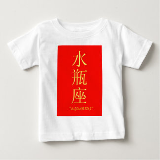 """Aquarius"" zodiac sign Chinese translation Baby T-Shirt"