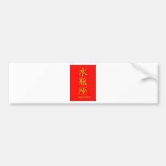 """Aquarius"" zodiac sign Chinese translation Bumper Sticker"