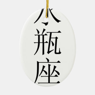 """""""Aquarius"""" zodiac sign in Chinese Christmas Ornament"""