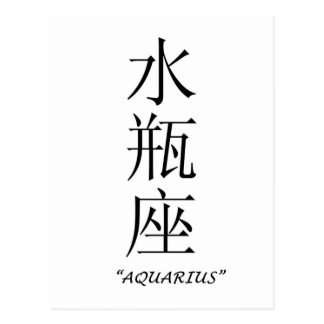 """Aquarius"" zodiac sign in Chinese Postcard"