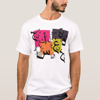 Arabic Alphabet T-Shirt