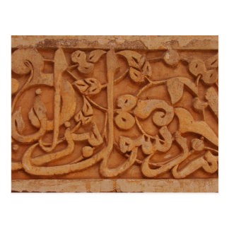 Arabic calligraphy in Medressa Postcard