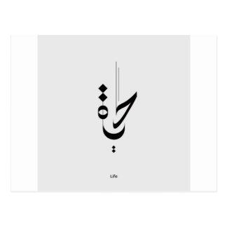 Arabic Calligraphy Postcard