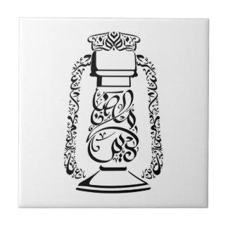 Arabic Calligraphy Tile