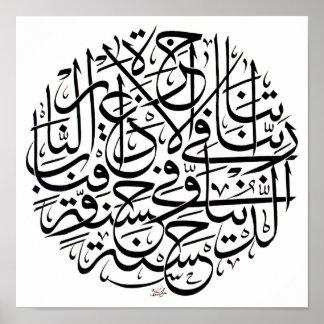 arabic Calligraphy Vector Poster
